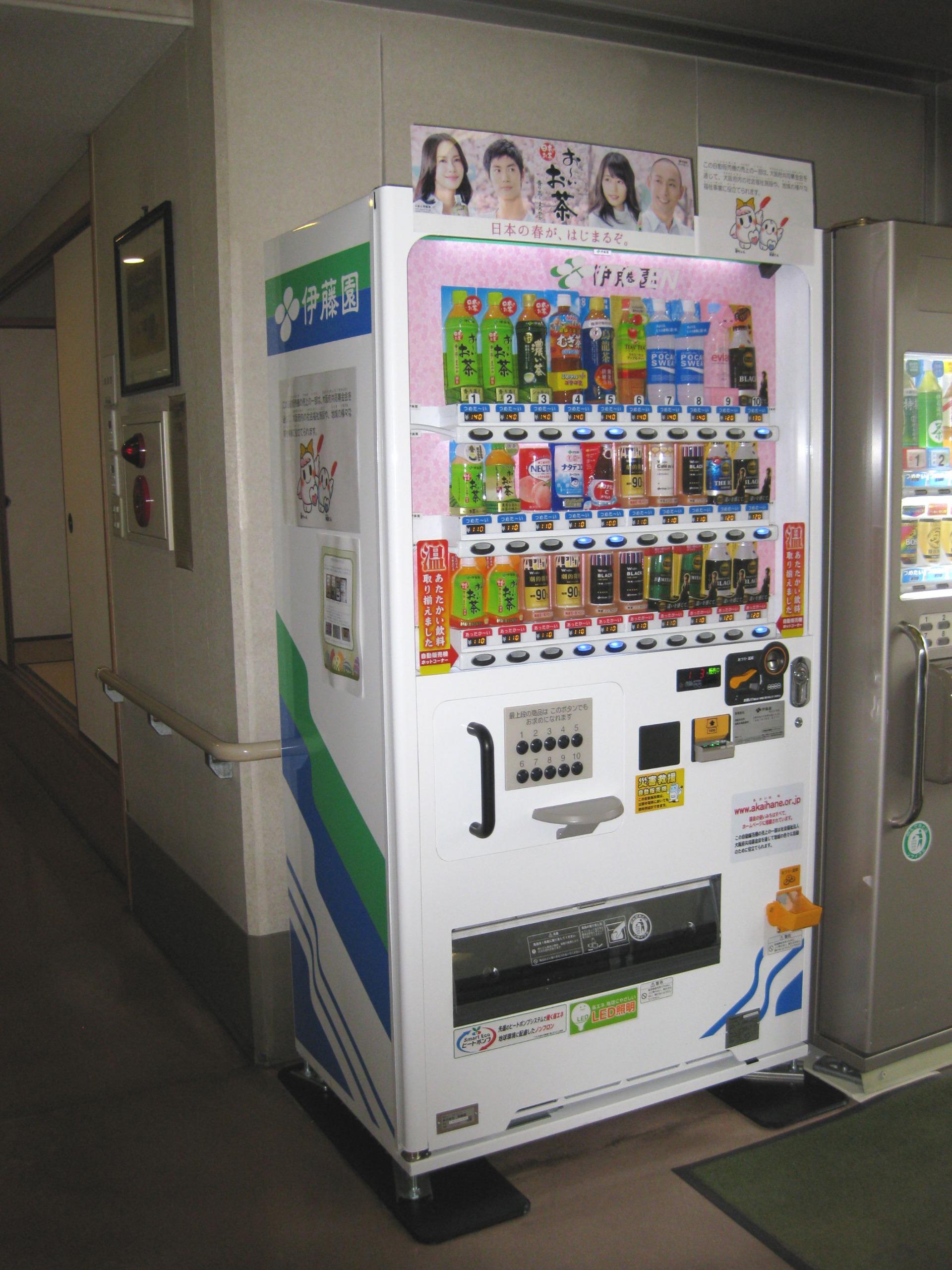 社会福祉法人白寿会様に共同募金協力型自販機が設置されました☆