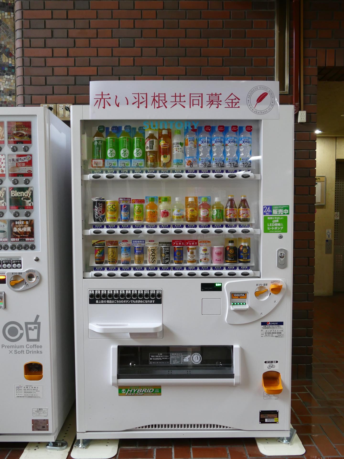大阪府社会福祉協議会に自販機が設置されました!