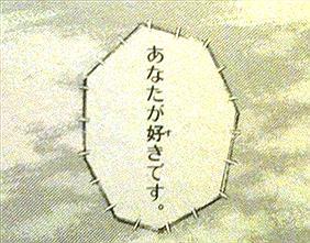 """漫画史上""""最高""""の「告白シーン」wwwww"""