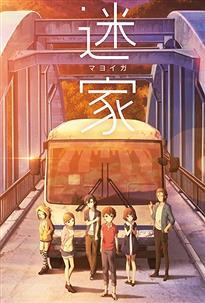 今期アニメの『迷家-マヨイガ-』ってどうなの?