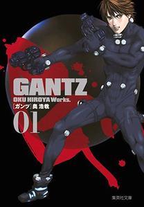 『GANTZ』とか言う神漫画wwwww