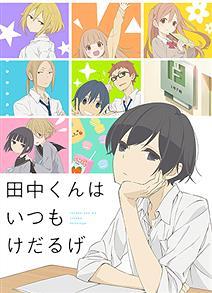 『田中くんはいつもけだるげ』というアニメ観てる人いる・・・?