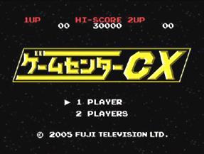 『ゲームセンターCX』でやったゲームで「1番のクソゲー」って