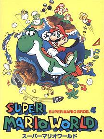『スーパーマリオワールド』での思い出