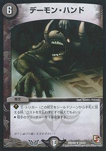 『デュエルマスターズ』とかいう相手の性格が直ぐに分かるカードゲームwwwww