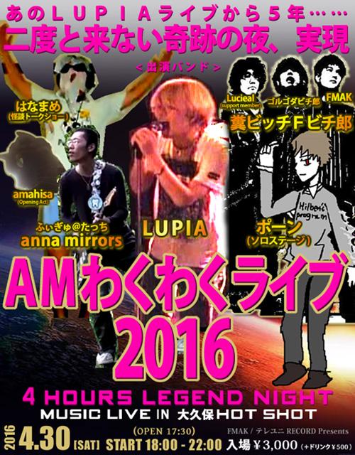 am_wakuwaku_live2016ver2.jpg
