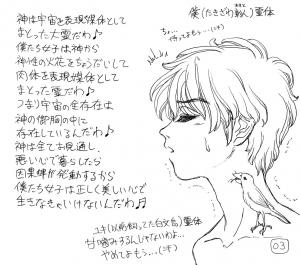 アナログ絵03