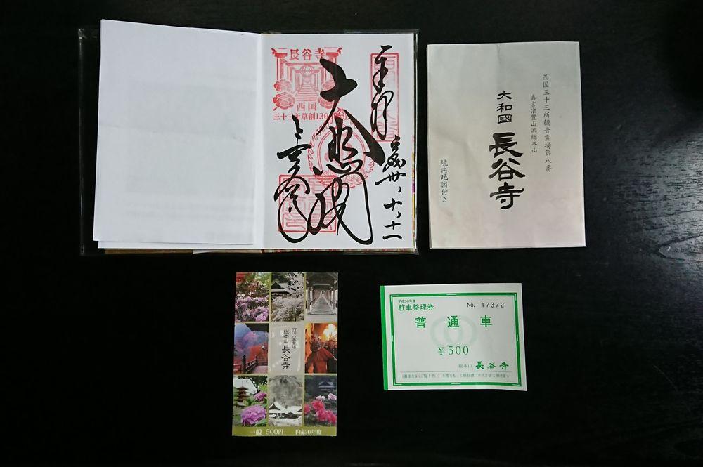 長谷寺-9