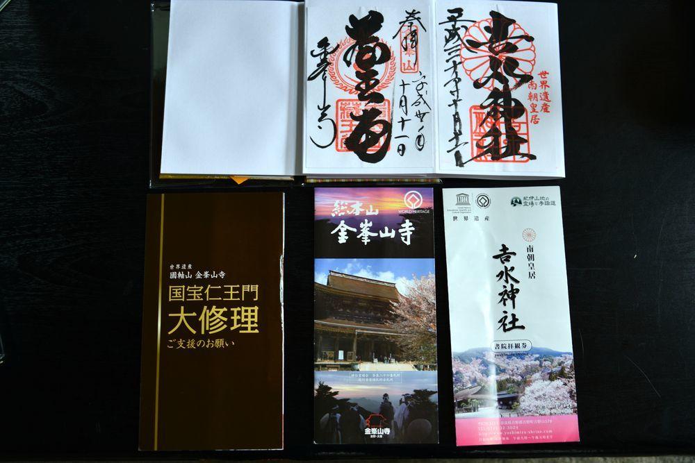 吉野山御朱印-1