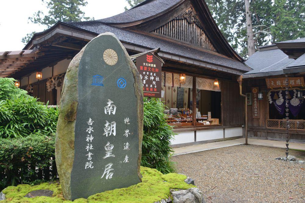 吉水神社-3