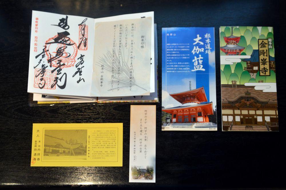 金剛峯寺-10