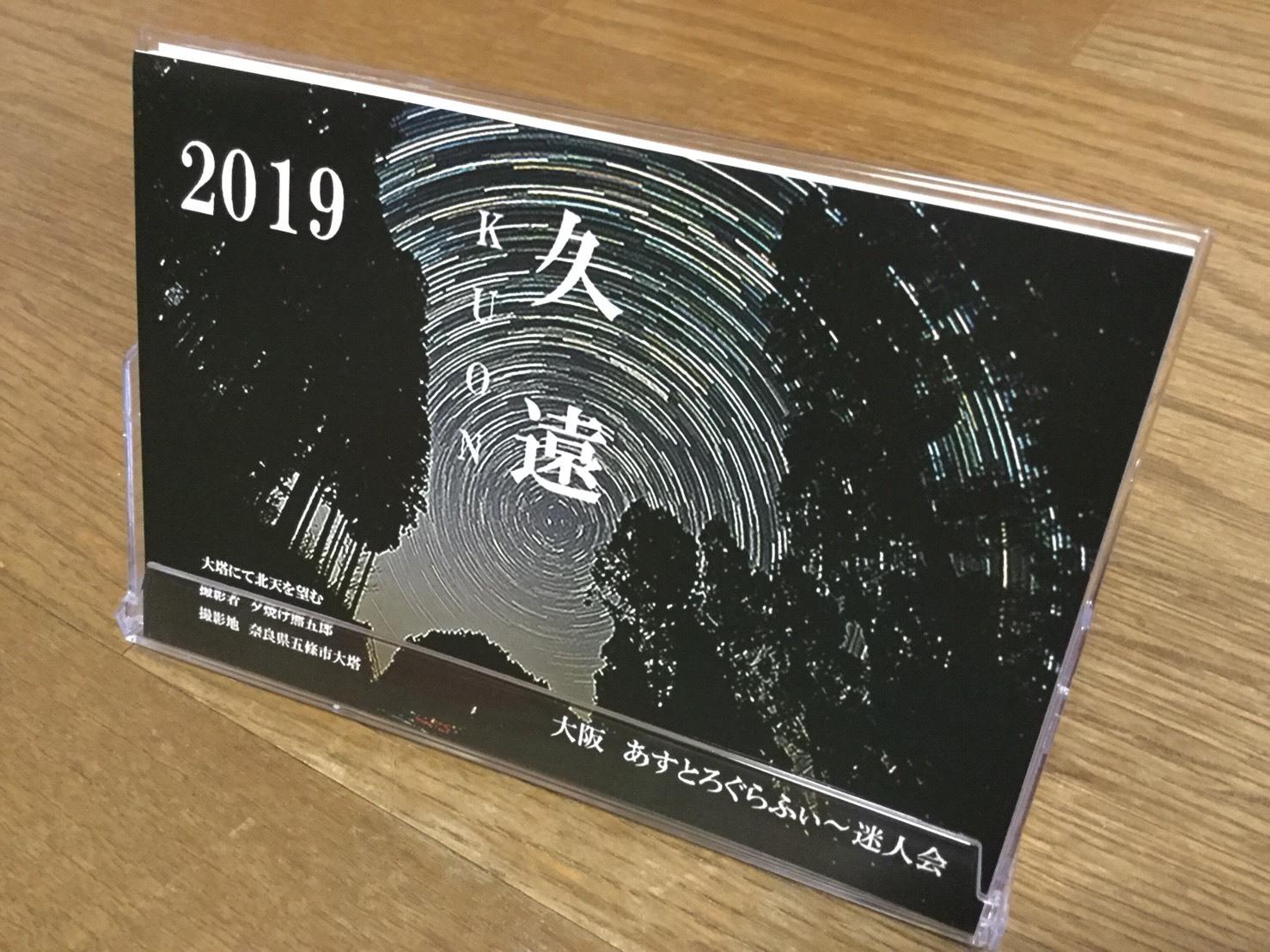 2019 kuon1