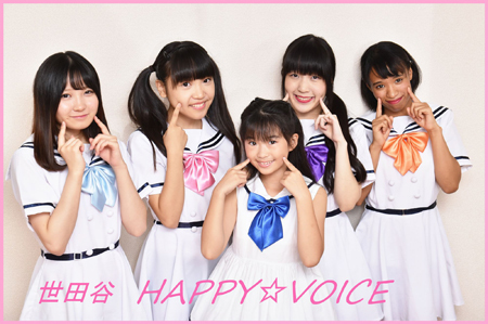 HAPPY☆VOICE2000