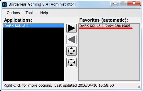 Borderless Gaming 8.4 を使って DX11 版 Dark Souls II Scholar of the First Sin をアスペクト比を維持したまま、WXUGA モニター(1920x1200)でボーダーレスフルスクリーン(仮想フルスクリーン)にする方法、Favorites(automatic) の Dark Souls II が [0x0-1920x1080] に設定、以後 Borderless Gaming を起動している状態であれば設定したゲームが自動的にこの解像度と座標位置で仮想フルスクリーンで表示されるようになる