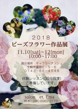 2018年作品展
