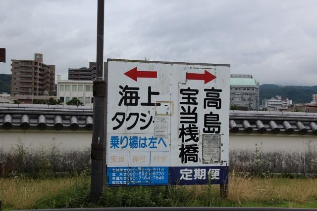 高島 (640x427)