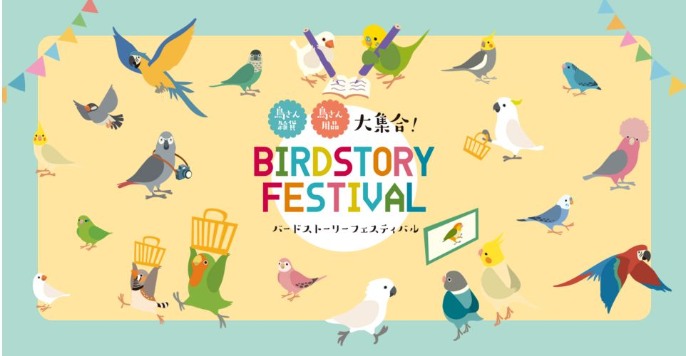 birdstoryfestival.jpg