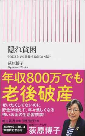 隠れ貧困(著者:萩原博子