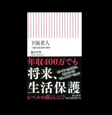 下流老人(著者:藤田孝典