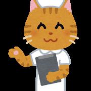 ネコ(看護師