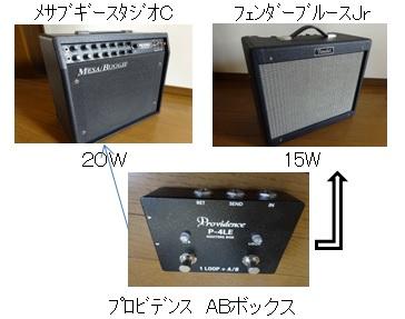 2台のギターアンプ(プロビデンスAB