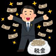政治(税金バラマキ