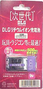 DLG 充電池