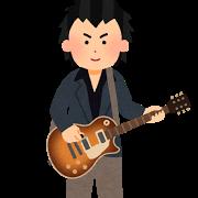 楽器・ギタリスト