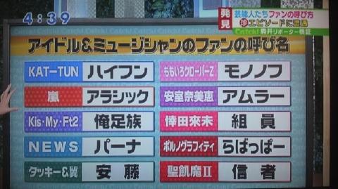 fan-name-japan.jpg