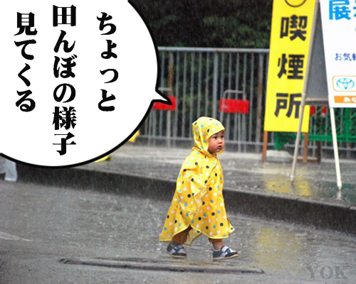 patrol-raincoat.jpg