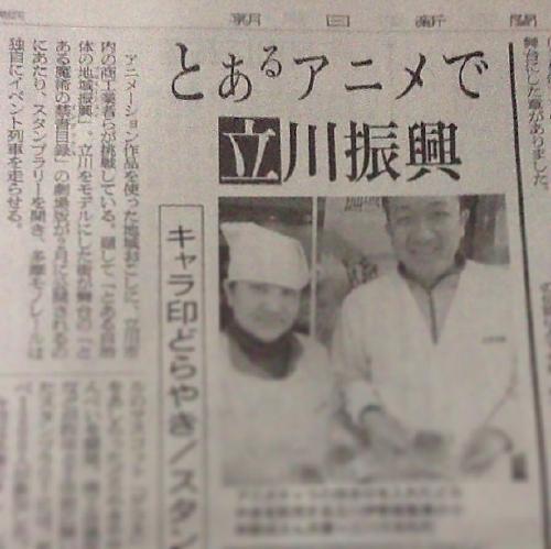 toaru-logo-tachikawa.jpg