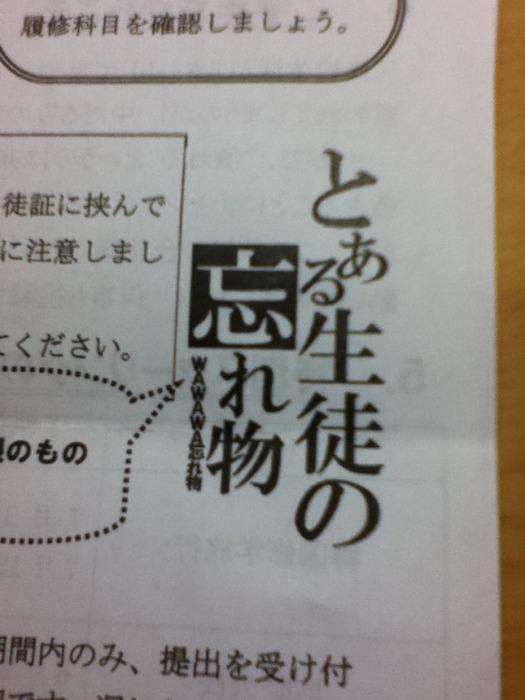 toaru-logo-wasuremono.jpg