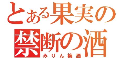 toaru-umeshu-railgun.jpg