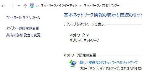 Windows 10 ネットワーク初期値