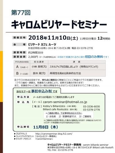 20181110.jpg