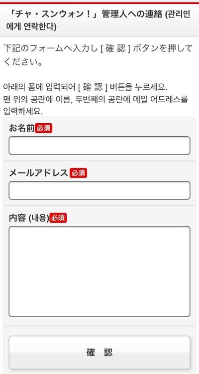 非公式ファンサイト チャ・スンウォン