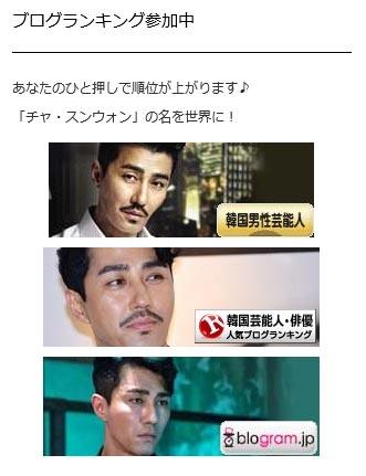 非公式ファンサイト チャ・スンウォン!