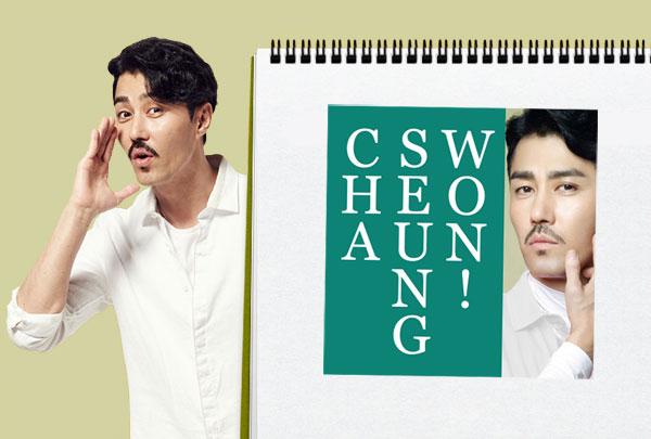 非公式ファンサイト チャ・スンウォン 차승원