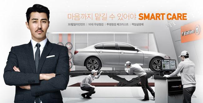 チャスンウォン ティーステーション 韓国タイヤ 차승원 한국타이어