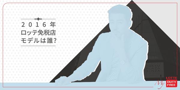 チャスンウォン ロッテ免税店 차승원 롯데면세점