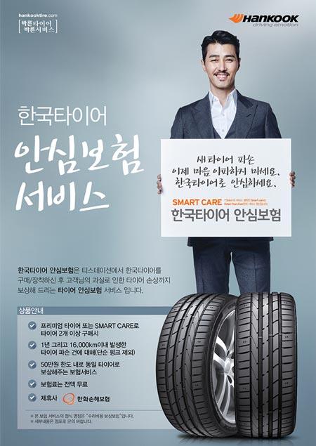 チャスンウォン 차승원 韓国タイヤ t'station