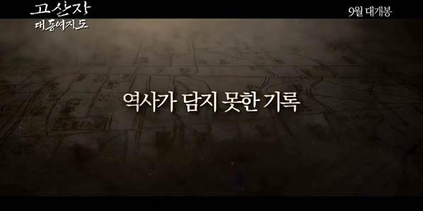 チャスンウォン 차승원 古山子、大東輿地図