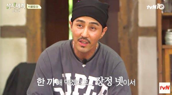 チャスンウォン 차승원 三食ごはん tvN
