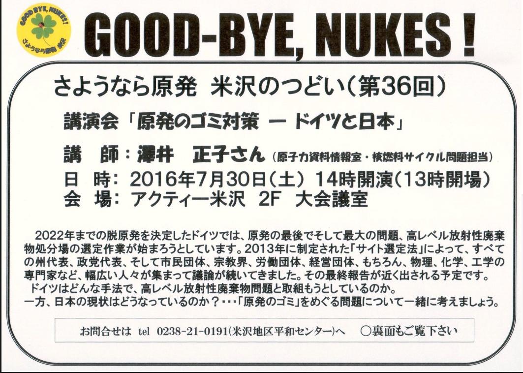 sayonara20160731.jpg