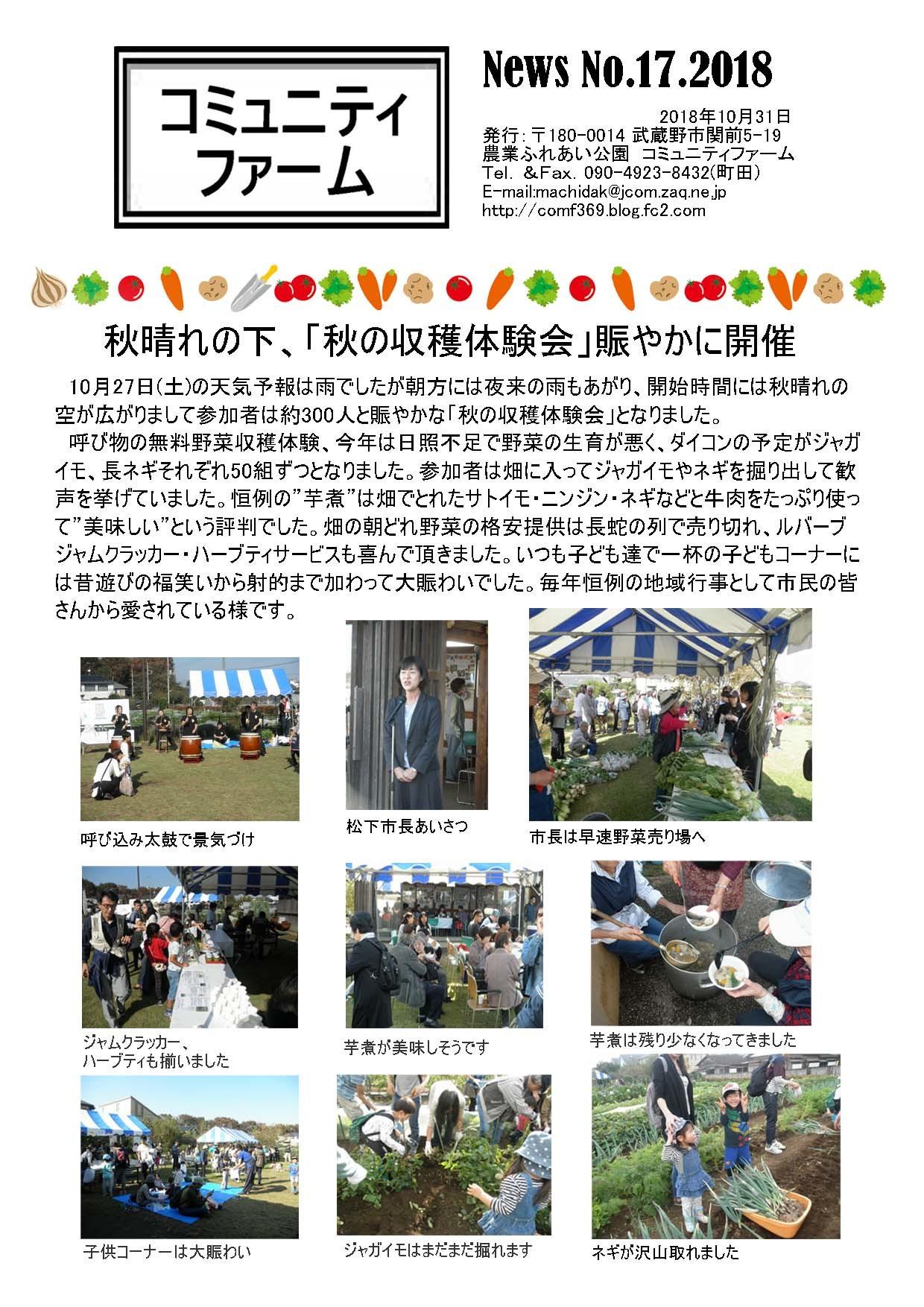 18秋の収穫体験会newsJpg