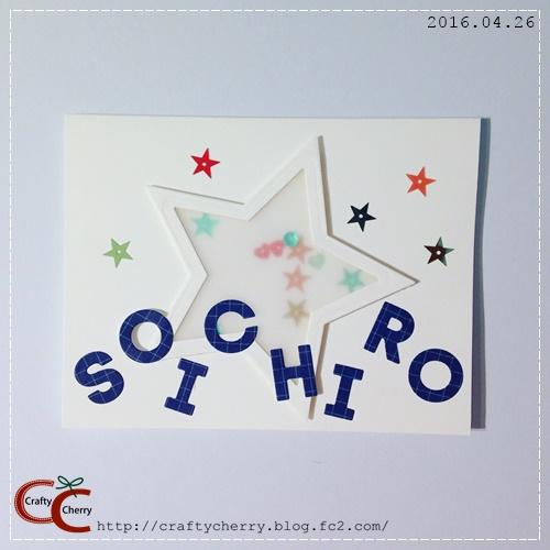 20160426_soichiro2.jpg