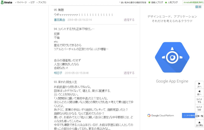IwaSaki-Blog-Comments.jpg