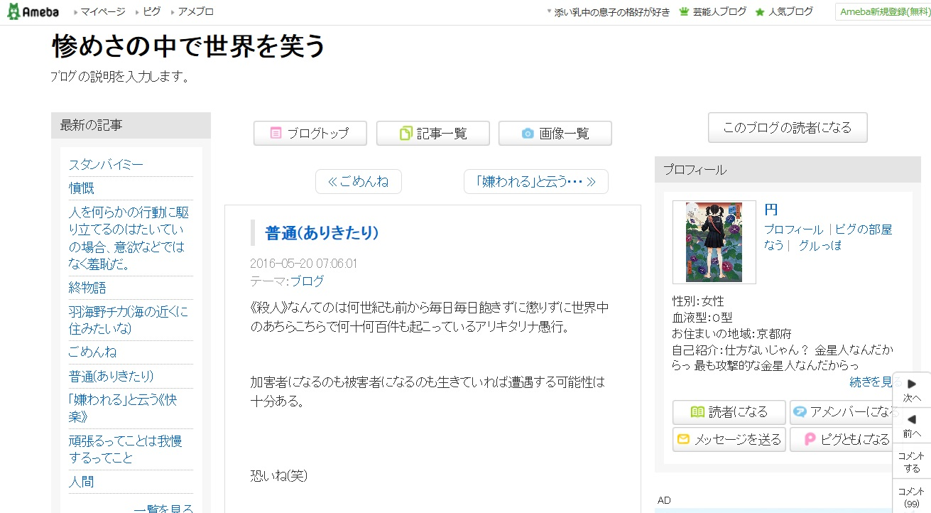 岩埼ブログ