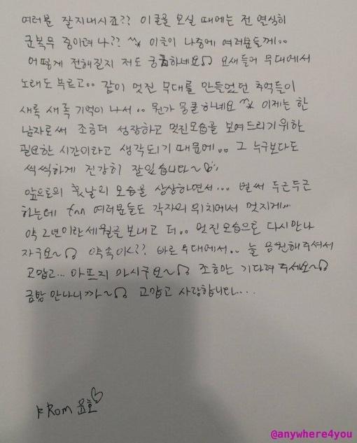 ユノからのお手紙訳3