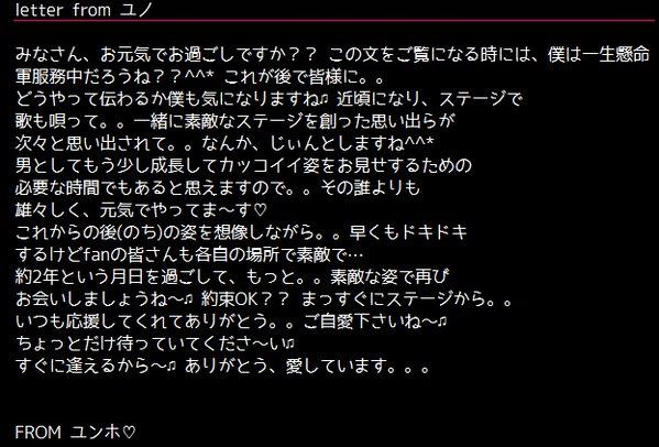 ユノからのお手紙訳